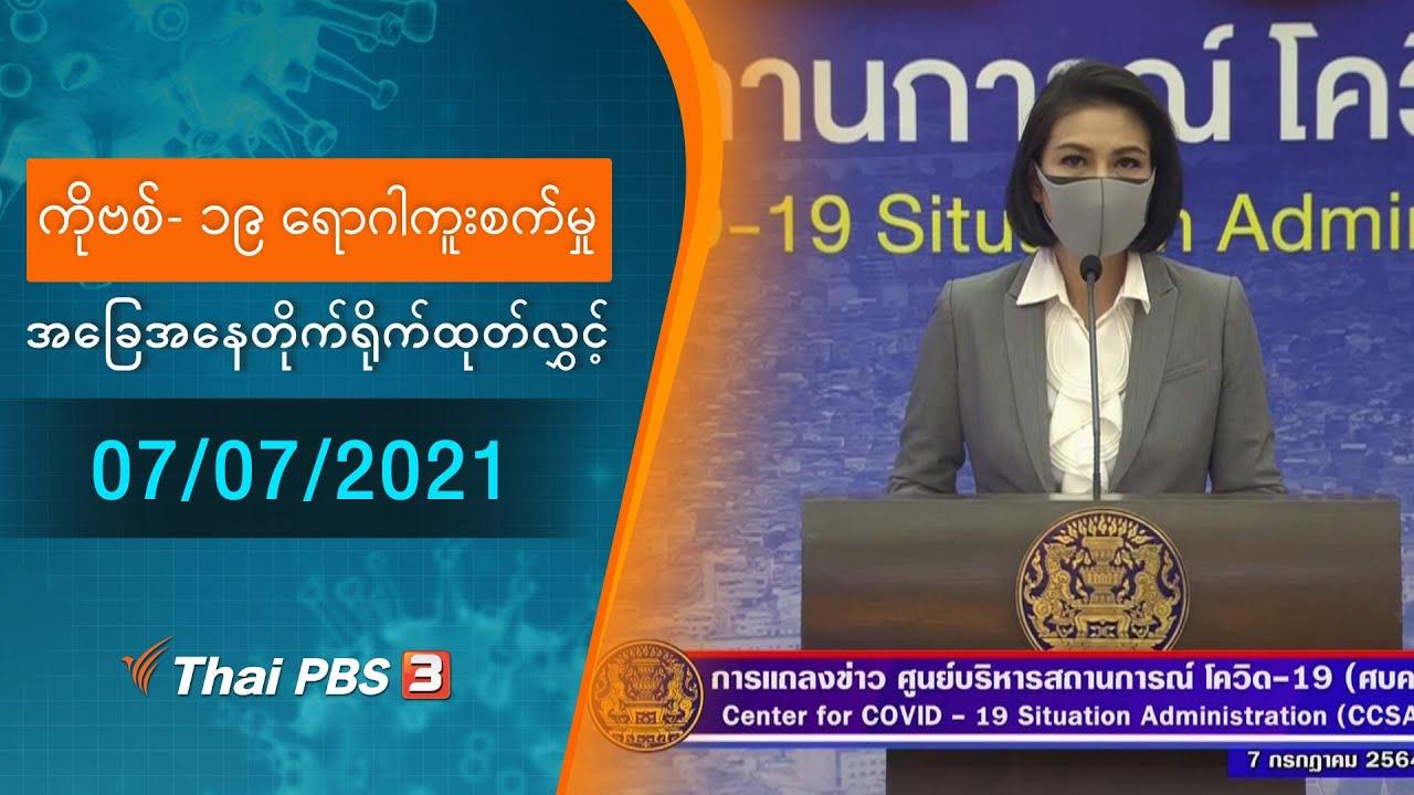 ကိုဗစ်-၁၉ ရောဂါကူးစက်မှုအခြေအနေကို သတင်းထုတ်ပြန်ခြင်း (07/07/2021)