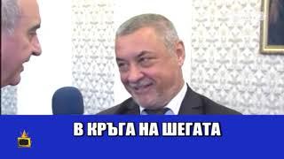 В кръга на шегата – дайте МВР на Валери Симеонов