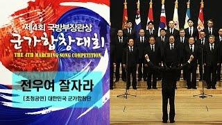 [제4회 군가합창대회]  전우여 잘자라 - 대한민국 군가합창단(초청공연)