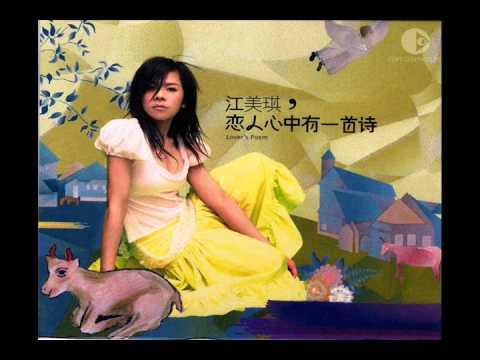 江美琪-我愛夏卡爾 - YouTube