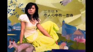 江美琪-我愛夏卡爾