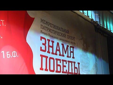 Губернатор Дмитрий Артюхов в Салехарде дал старт патриотической акции «Ямальское Знамя памяти»