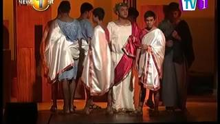 News 1st : St. Peter's College adjudged champions at Inter-School Shakespeare Drama Competition
