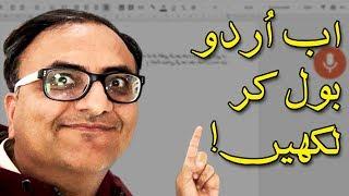 Google Voice Typing | Ab Urdu Bol Kr Likhen | Now speak and write urdu | اب اُردو بول کر لکھیں!