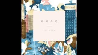 커피소년_ 행복의 주문 [3집 힘내] _ 가사