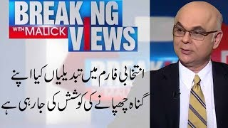 Breaking Views With Malick | LHC orders ECP to revise nomination forms | 2 June 2018 | 92NewsHD