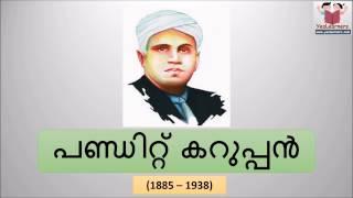 Pandit Karuppan - (പണ്ഡിറ്റ് കറുപ്പന്  ) - Kerala Renaissance - Kerala PSC Coaching