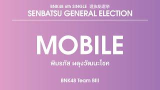 BNK48 Team BⅢ|Pimrapat Phadungwatanachok (Mobile)