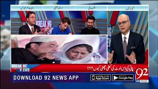 Asif Zardari case is much bigger than Nawaz Sharif case | 9 Sep 2018 | 92NewsHD