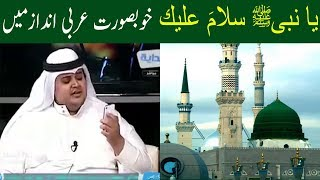 Ya Nabi Salam Alaika l New l Beautiful l Arabic l International  Version l  Islamic l Story l PAKSMV