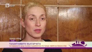 Преди обед: Талантливите българчета: 10-годишната Цеца Сълева