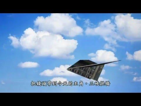 三峽拱橋 - YouTube