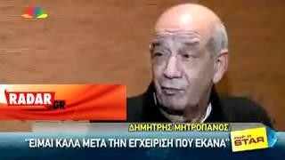 radar.gr: Η τελευταία συνέντευξη του Δ.Μητροπάνου 11/2011