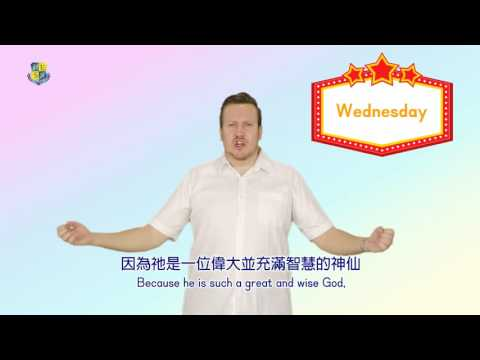 何嘉仁FunTube看世界【 Days of the Week】 - YouTube
