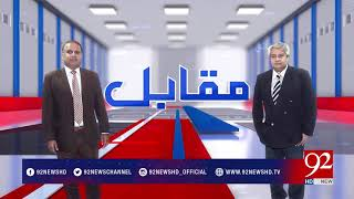 Muqabil - 21 August 2017 - 92NewsHDPlus
