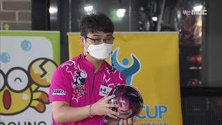 2021 화승그룹배 전국 볼링대회 부산시 구군임원볼링대회 다시보기