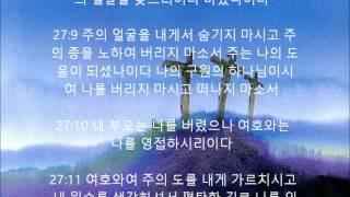 시편 낭독 (시편 27편, 잔잔한 찬양 가운데...) / Psalm 27 In His Presence (in Korean)