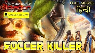 🔥Soccer Killer Hindi Dubbed Full Movie Latest Movie