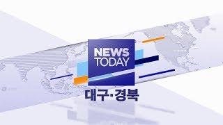 2020-02-18 (화) 대구MBC 뉴스투데이 다시보기