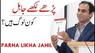 Parhay Likhay Jahil   Qasim Ali Shah width=
