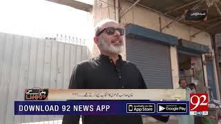 Why did Nusrat Fateh Ali Khan sell his house? | 13 Oct 2018 | 92NewsHD