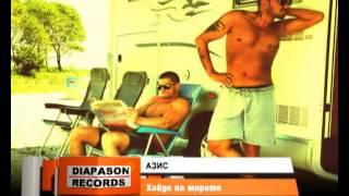 AZIS - Haide na moreto / АЗИС - Хайде на морето