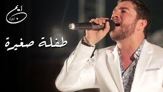 Aymen Lessigue - Tofla Sghayra أيمن لسيق - طفلة صغيرة