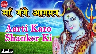 Aarti Karo Shanker Ki    Full Song    Bhole Shnakar Aarti    Beautiful Bhakti Geet    2016 #Ambey