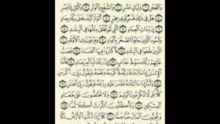 Surat Al - Fajr    سورة الفجر بصوت الشيخ مشارى العفاسى