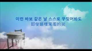 SHINee_샤이니-Aside_방백(告白) 中韓字幕 The 3rd Album 'DREAM GIRL'