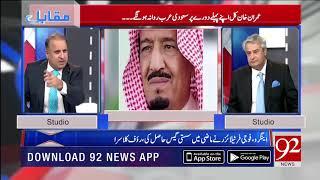 PM Imran Khan to visit Saudi Arabia tomorrow | 17 Sep 2018 | 92NewsHD