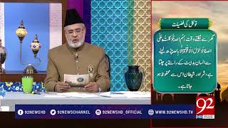 Nuskha | Tawaqal ki Fazilaat - 07 March 2018 - 92NewsHDPlus