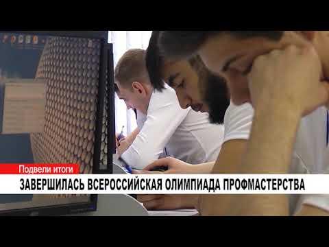 ЗАВЕРШИЛАСЬ ВСЕРОССИЙСКАЯ ОЛИМПИАДА ПРОФМАСТЕРСТВА