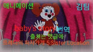 [김팀]프레디의 피자가게 5:Sister Location:베이비의 이야기(번역)출처는 설명과 댓글에