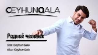 Ceyhun Qala - Родной человек