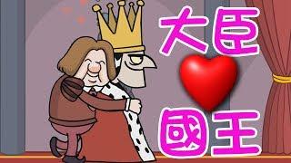 【搞笑小遊戲】大臣國王有基情!!! 刺殺國王
