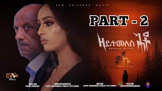 New Eritrean movie 2021 - Zeytemelese Heto ( ዘይተመለሰ ሕቶ ) True Story Movie By Mikal Kidaney  - Part 2
