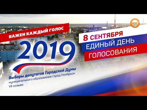 Выборы депутатов Городской Думы муниципального образования город Ноябрьск седьмого созыва