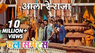 आला रे राजा | Aala Re Raja | Full Song | Classmates | Ankush, Sachit, Sai Tamhankar, Sonalee width=