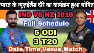 India Vs New Zealand Series 2019 Schedule, Matches, Date, Time, Venue | Live Telecast Tv And Mobile