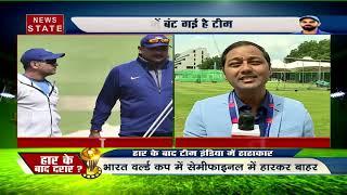 स्टेडियम : टीम इंडिया में हार के बाद आई दरार, 2 खेमों में बंटे खिलाड़ी