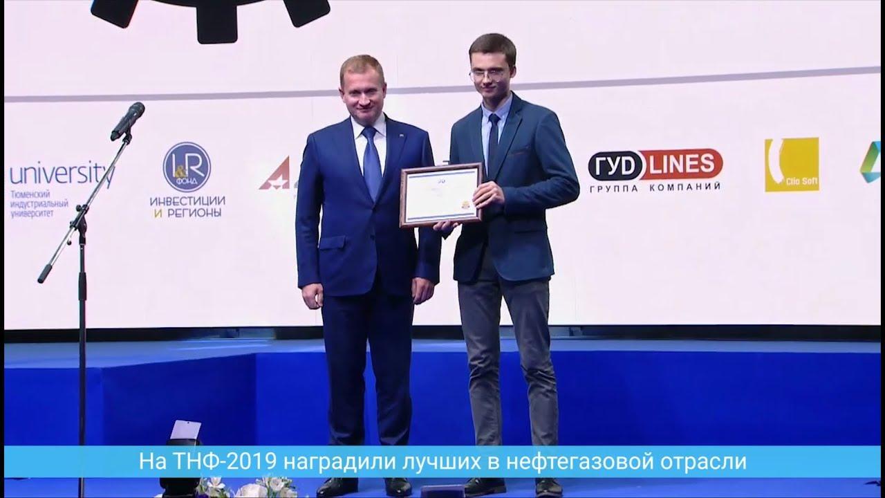 На ТНФ-2019 наградили лучших в нефтегазовой отрасли