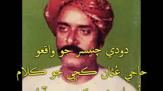 Dodo Chanesar Jo Waqiyo   Haji Usman Kachi Jo Kalam   By Ustad Mitho Kachi   Sufi Poetry