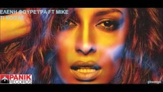 Ελένη Φουρέιρα feat. Mike - Τι Κοιτάς στίχοι | lyrics