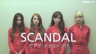うたまっぷインタビュー SCANDAL『STANDARD』