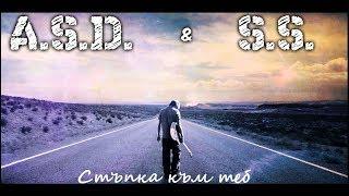 A.S.D. & S.S. - Стъпка към теб