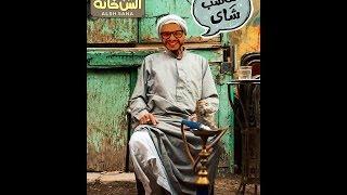 ألش خانة | أسئلة حلقات عقيدة العسكر من الجهادية إلى كشوف العذرية .. تعاشب شاي ..
