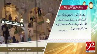 Irshad e Bari Taala - 24 January 2018 - 92NewsHDPlus