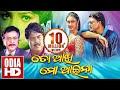 TO AKHI MO AIENA // Full Odia HD Movie // Sidhant, Mama & Jyoti