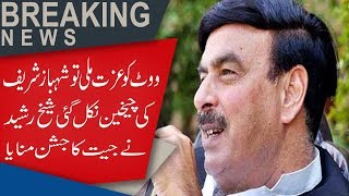 Pakistan has won today : Sheikh Rasheed addresses to supporters at LAL Haveli | Election 2018